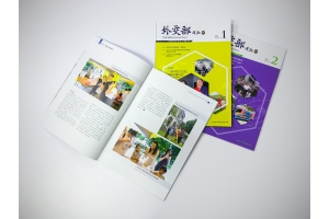 外交部通訊季刊